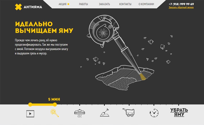промо-сайт