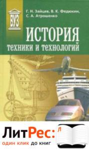 История техники и технологий