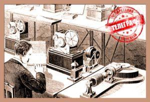Изобретения 19 века. ТЕЛЕГРАФ