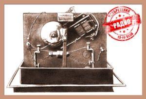 Изобретения 19 века. РАДИО