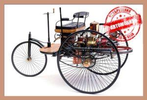 Изобретения 19 века. АВТОМОБИЛЬ