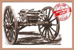 Изобретения 19 века. ОГНЕСТРЕЛЬНОЕ ОРУЖИЕ