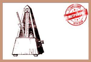 Изобретения 19 века. МЕТРОНОМ