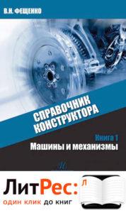 Справочник конструктора