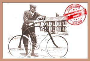 Изобретения 19 века. Пневматические шины