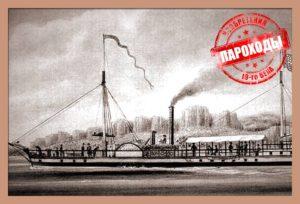 Изобретения 19 века. ПАРОХОД
