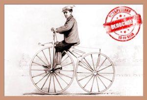 Изобретения 19 века. Велосипед
