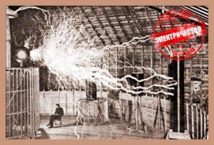 Изобретения 19 века. ЭЛЕКТРИЧЕСТВО