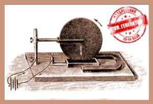 Изобретения 19 века. ЭЛЕКТРИЧЕСКИЙ ГЕНЕРАТОР