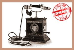 Изобретения 19 века. ТЕЛЕФОН