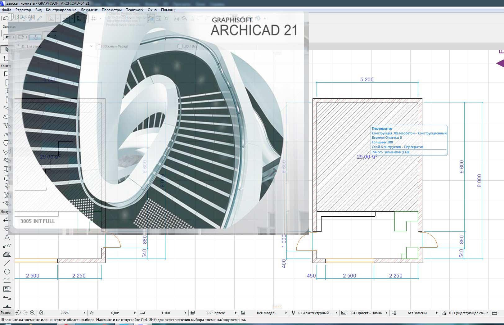 Курс обучения ArchiCAD