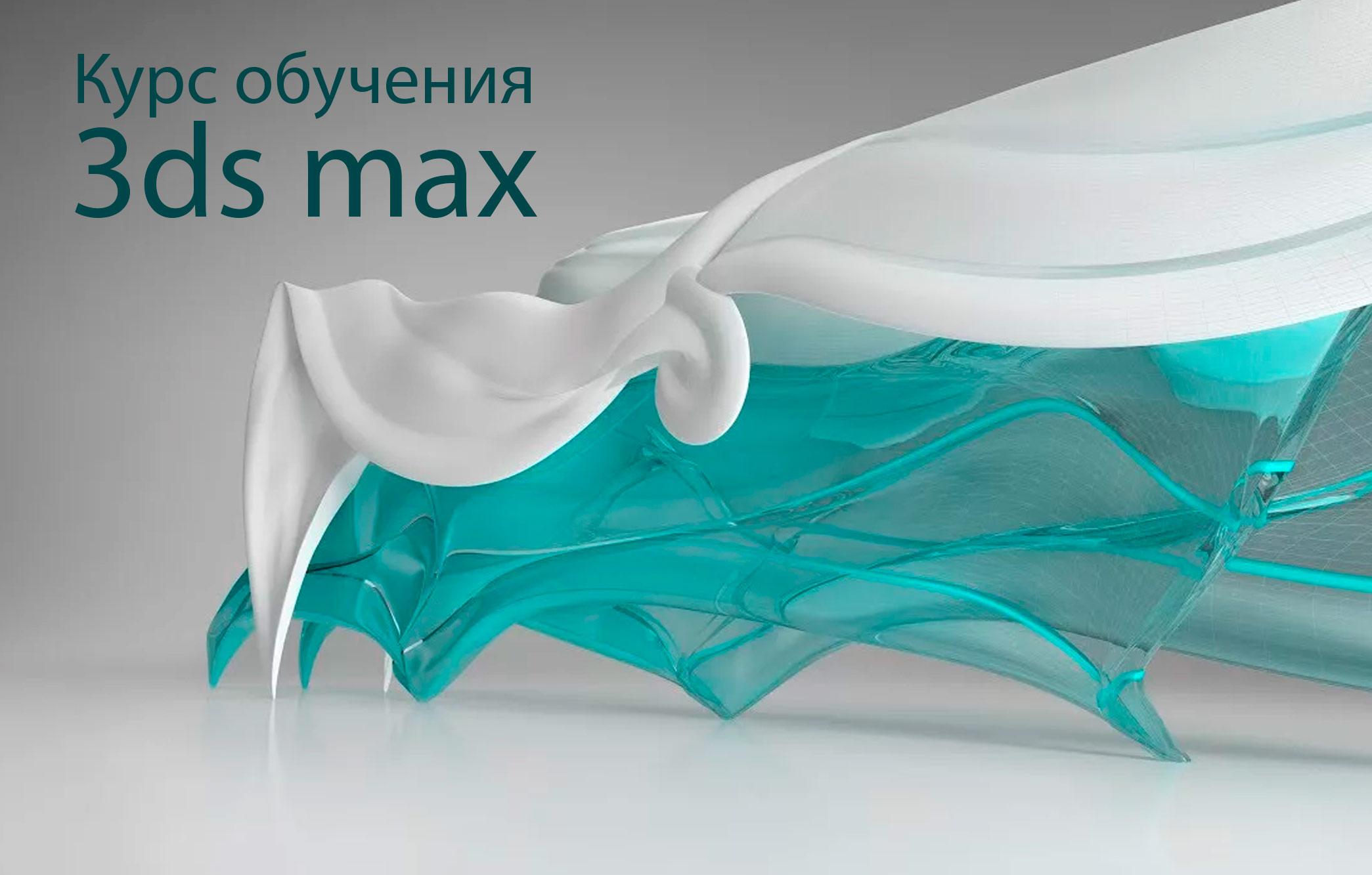 Курс обучения 3ds max