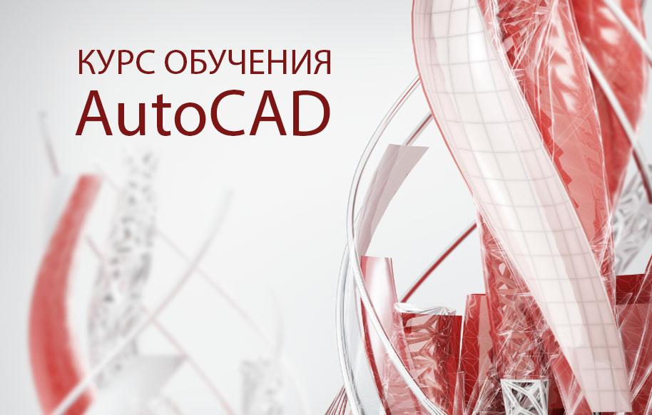курс обучения AutoCAD