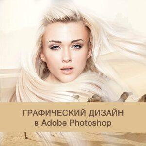 Курсы фотошопа