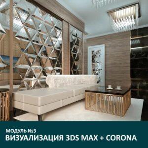 Визуализация 3ds max + Corona Renderer