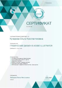 курсы Adobe Illustrator сертификат