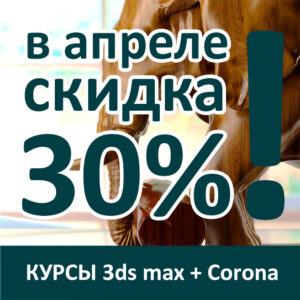 курсы 3ds max + Corona